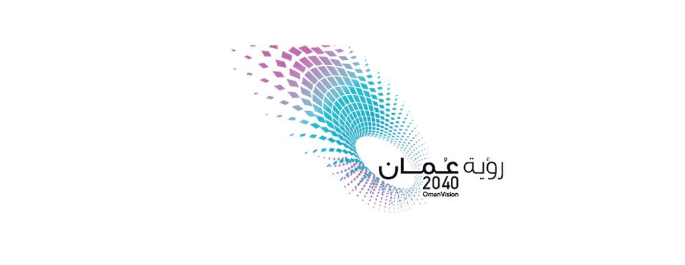 رؤية سلطنة عمان