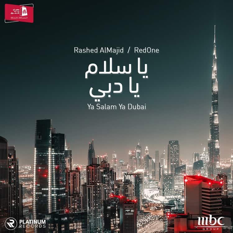 أغنية يا سلام يا دبي راشد الماجد