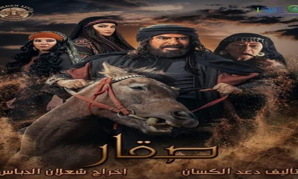 مسلسل صقار في رمضان