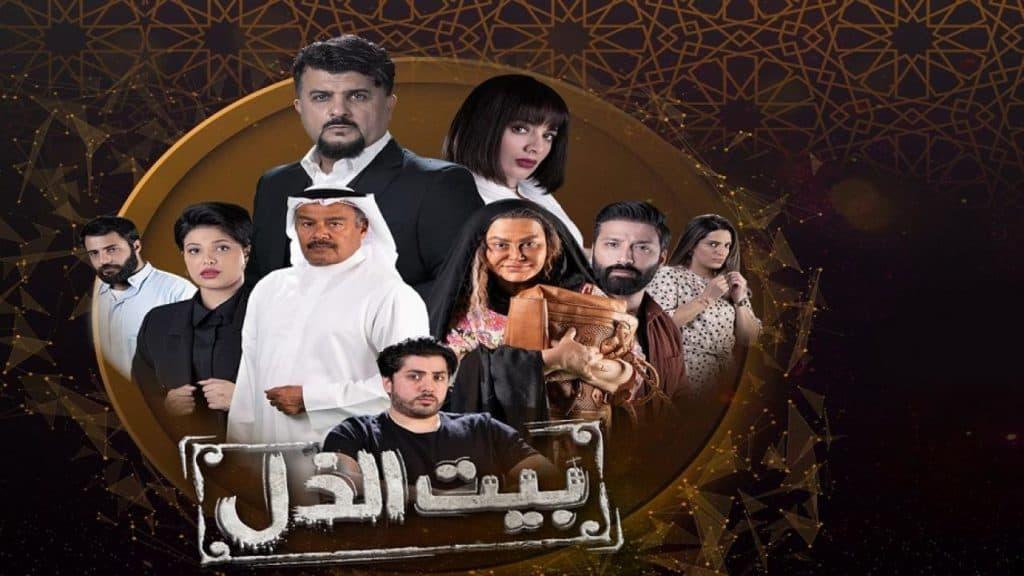 مسلسل بيت الذل رمضان