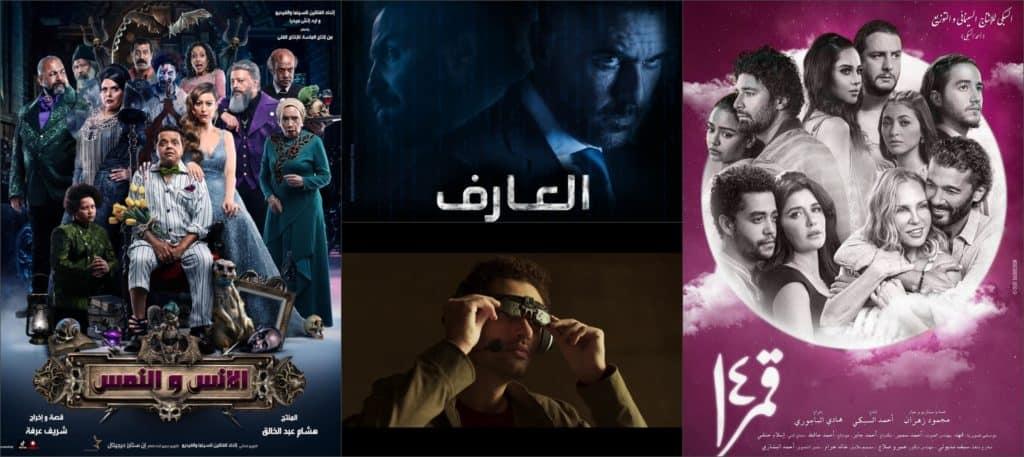 أفلام السينما 2021